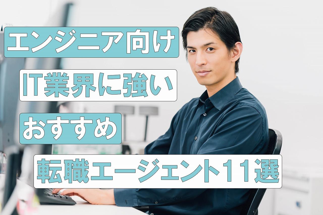 【エンジニア向け】IT業界に強いおすすめ転職エージェント11選