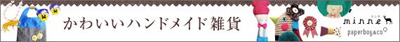 ハンドメイド、手作り作品の通販・販売サイト minne(ミンネ)