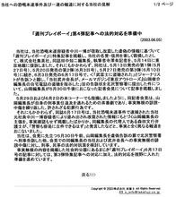 武富士 スラップ 訴訟