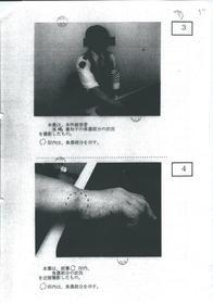 「高橋真知子巡査 警察 嘘」の画像検索結果