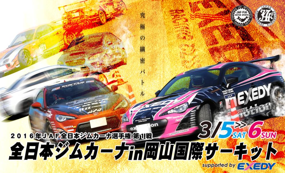 出典:http://www.okayama-international-circuit.jp/special/gym-2016/