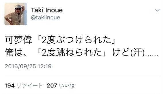 出典:https://twitter.com/takiinoue