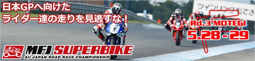 出典:http://www.superbike.jp/