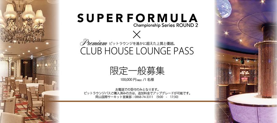 2016_lounge-pass
