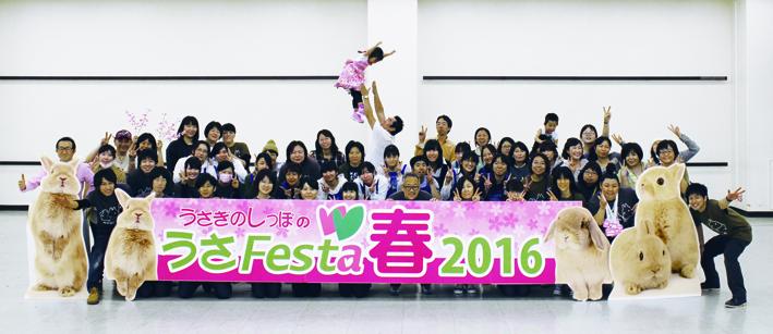 http://usafesta.rabbittail.com/2016spring/