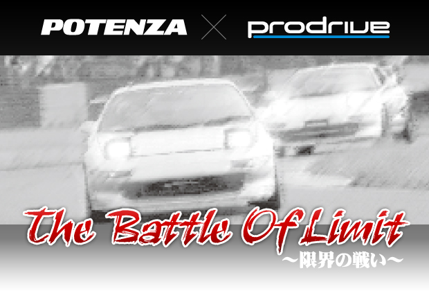 http://www.procrews.co.jp/battleoflimit/