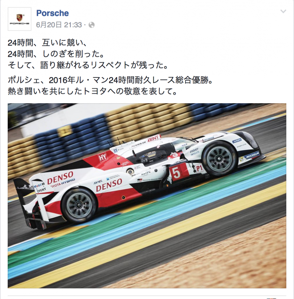 出典:https://www.facebook.com/porsche