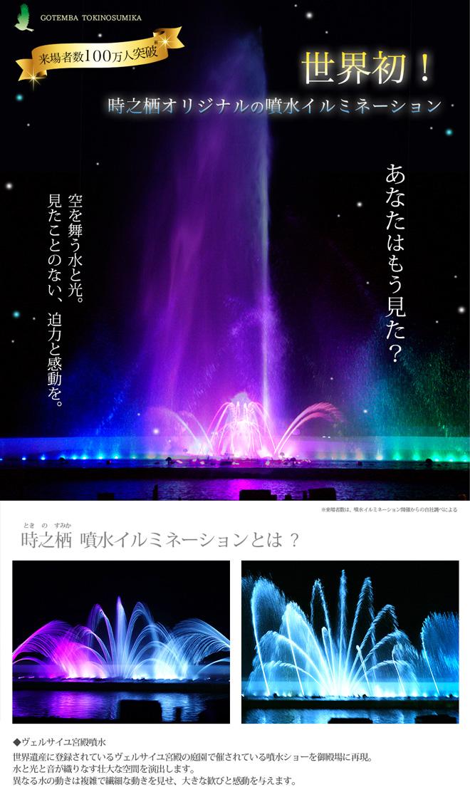 出典:http://www.tokinosumika.com/