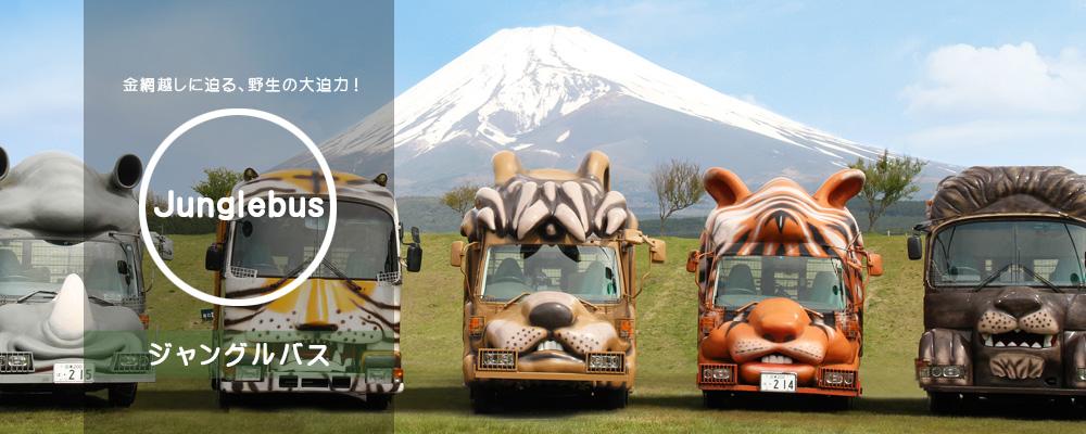 出典:http://www.fujisafari.co.jp/