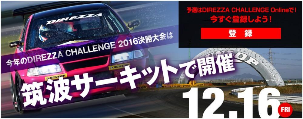 http://mos.dunlop.co.jp/team-d/direzzachallenge2016