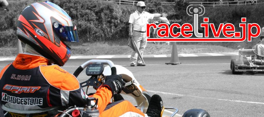 出典:http://www.racelive.jp/