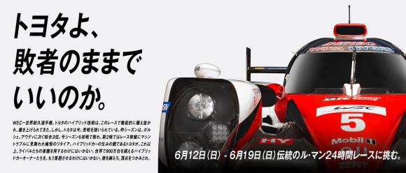 http://toyotagazooracing.com/jp/wec/special/2016/24h-lemans.html