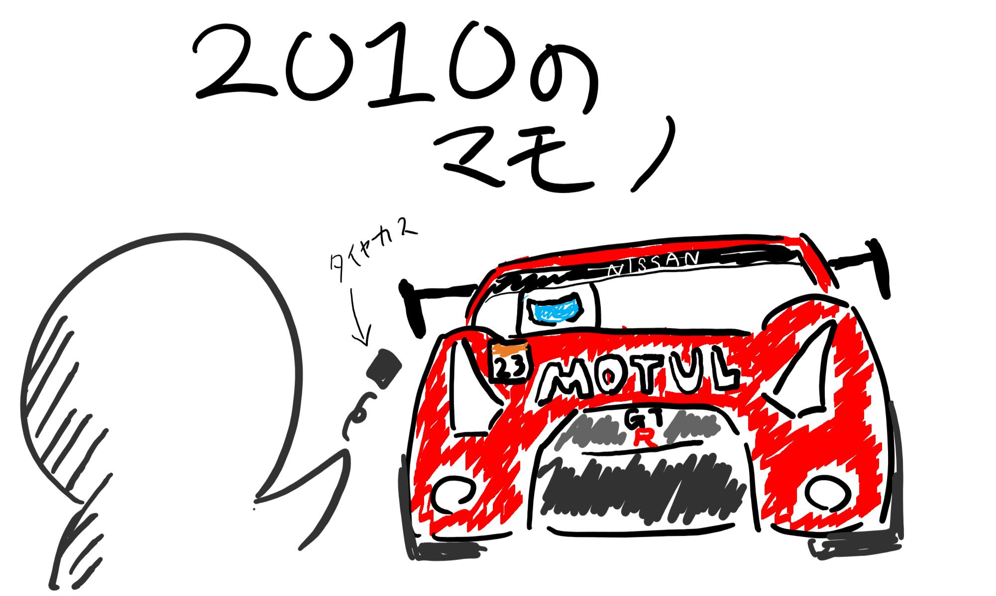 Mamono2010