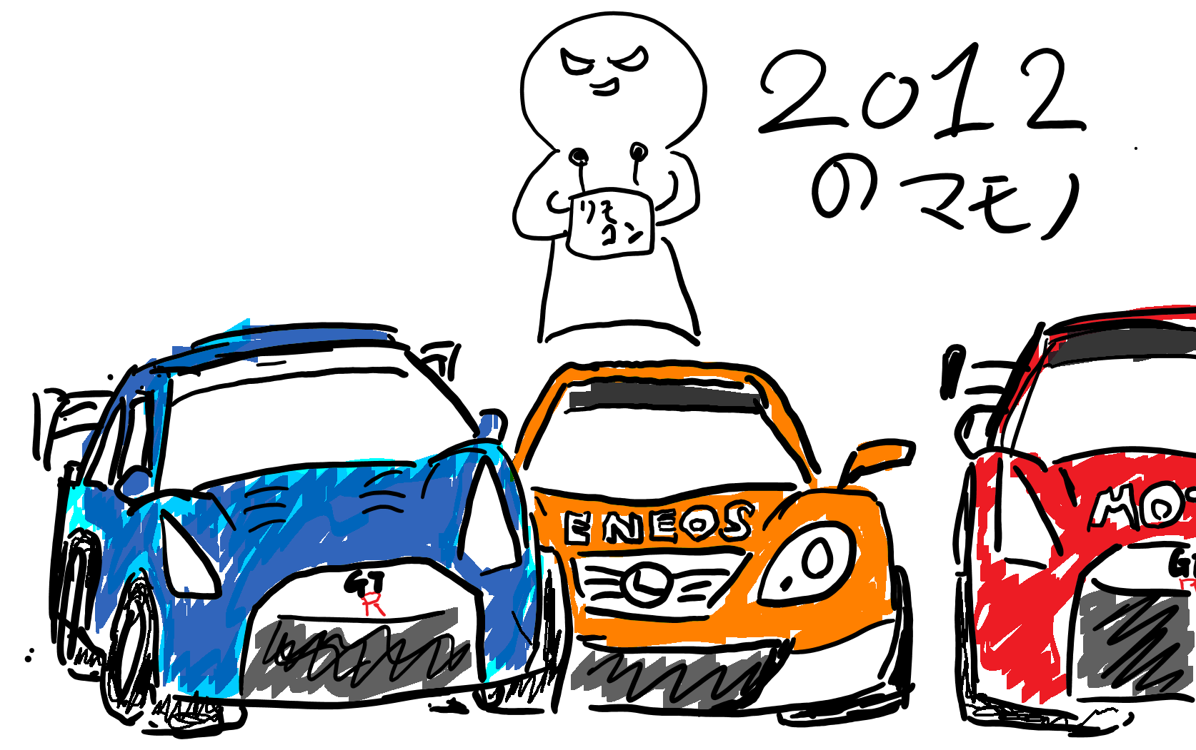 Mamono2012