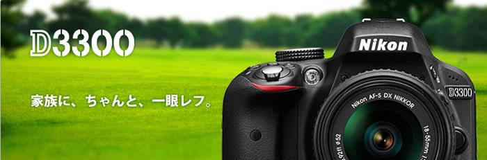 出典:出典:http://www.nikon-image.com/