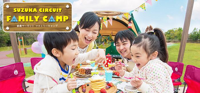 出典:鈴鹿サーキット キャンプ よりhttp://www.suzukacircuit.jp/camp_s/