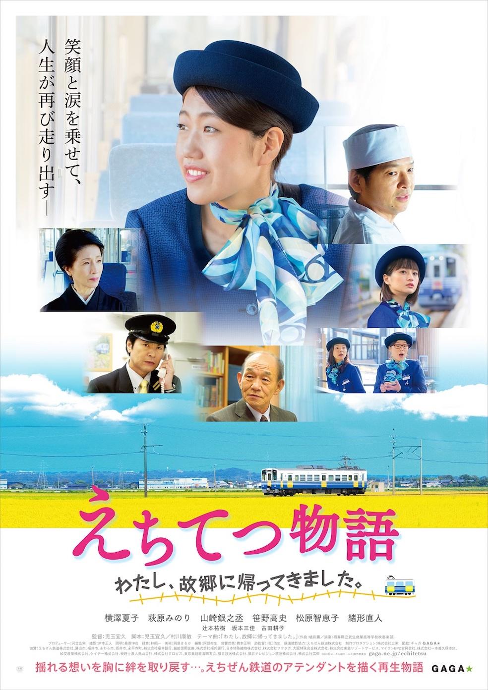 横澤夏子 初主演映画『えちてつ...