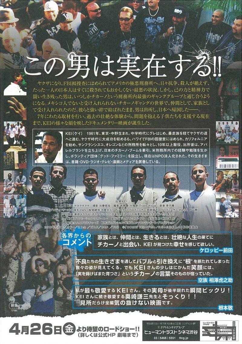 チカーノ kei 映画