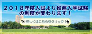 2018年度入試変更のお知らせ _記事用