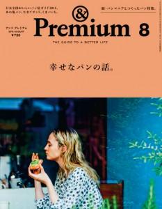 八月號的《&Premium》封面