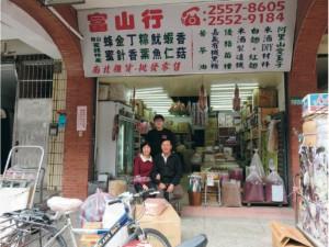 迪化街上的富山行,家庭合照富足而美滿,就像店內陳列的豐饒物產。