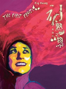 黃韻玲《初熟之物》專輯封面,原圖由畫家優席夫繪製。