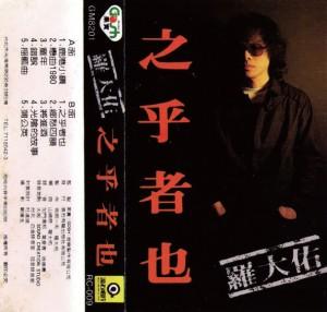 《之乎者也》 (1982),歌者:羅大佑,歌曲:鹿港小鎮