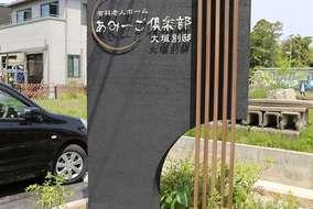 入口に設置してある独立看板です。 看板のデザインも弊社でしております。 木素材の格子が和の雰囲気!