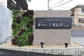3/1を壁面緑化とし、散水システムも組み込みました。リゾートホテルの様なゆったりとした印象を与えます