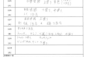 作業報告書3