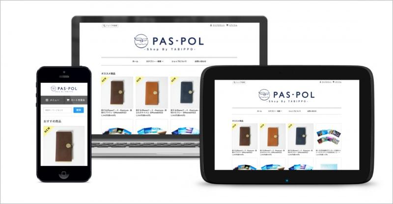 オンラインショップ_PAS-POL