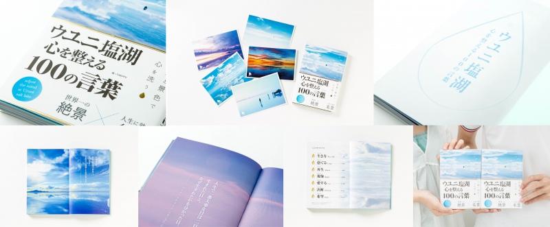 uyuni-meigen-cover-01-01