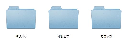 スクリーンショット 2015-08-14 16.24.30