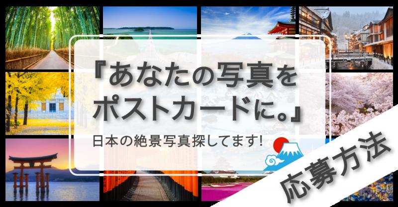 日本のポストカード_応募方法-01