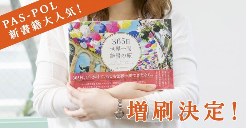 365本増刷-01