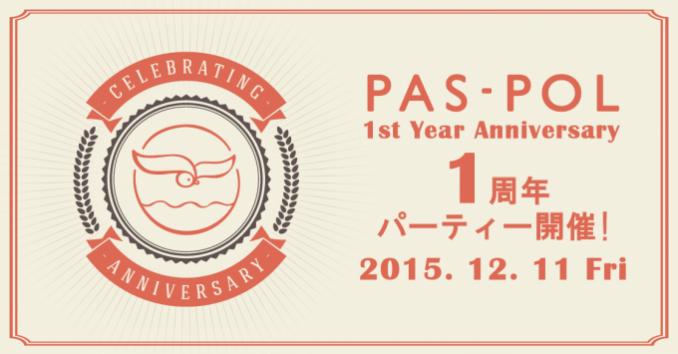 PAS-POL1周年パーティー-01-678x354