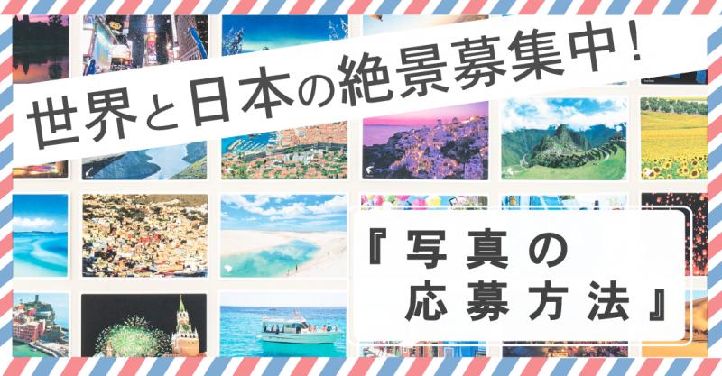 世界と日本のポストカード応募方法-01