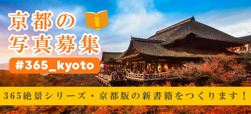 kyoto365-01