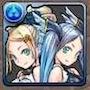 双星の女神・イズン&イズーナのパズドラフレンド募集