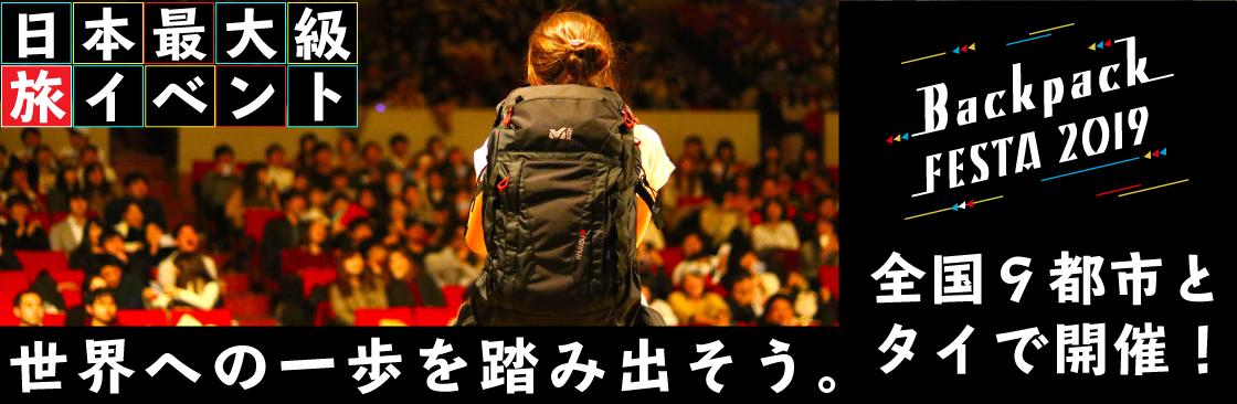 BackpackFESTA2019~旅人になった日~