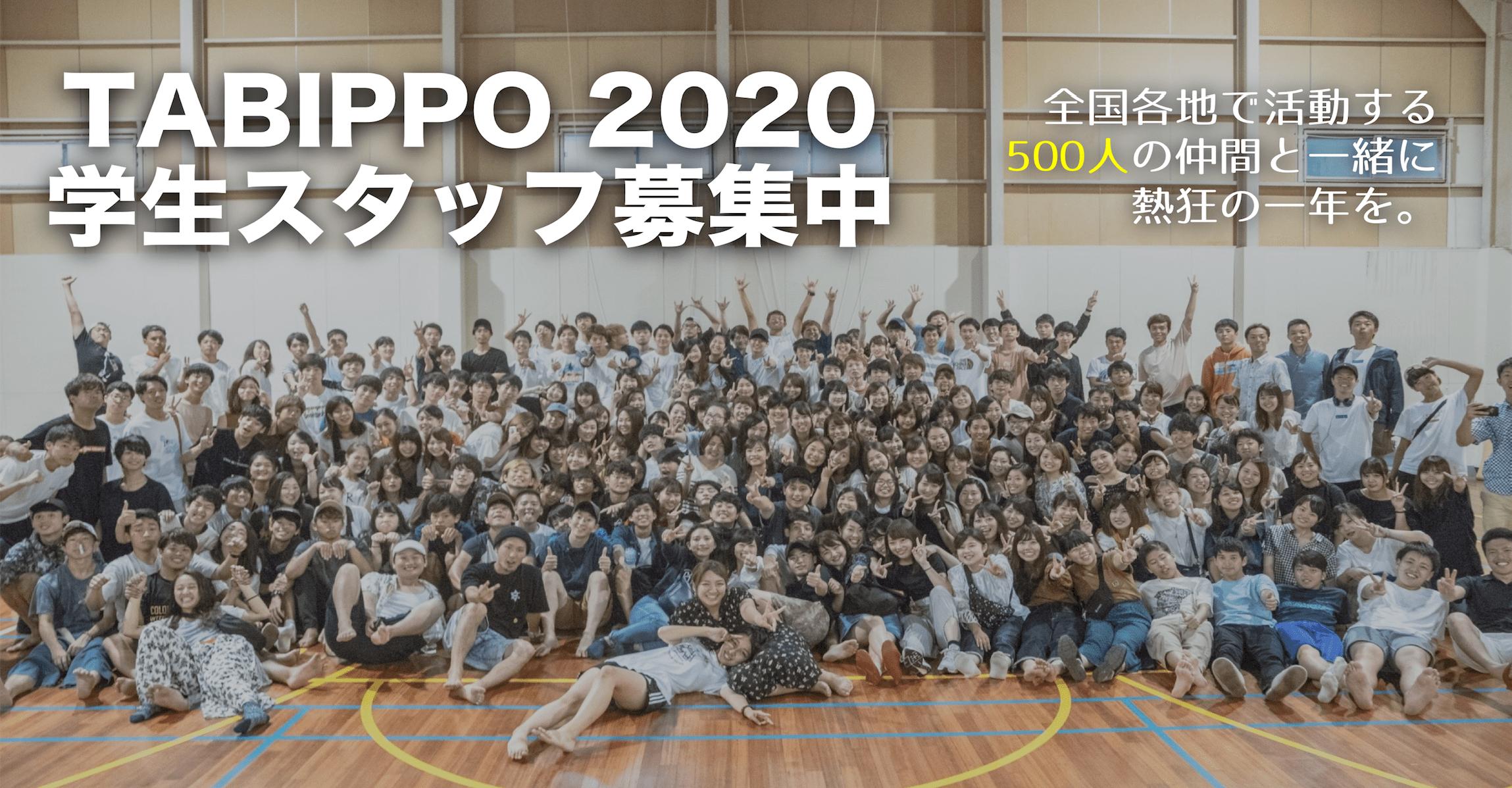 TABIPPO2020 学生スタッフ募集中!!
