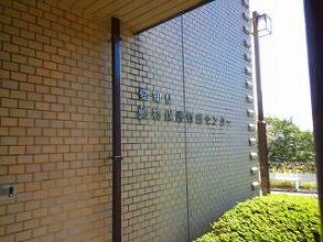 愛知県動物保護管理センター