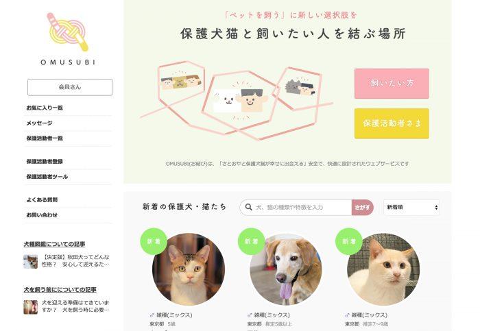 保護犬猫の里親募集サイト「OMUSUBI」