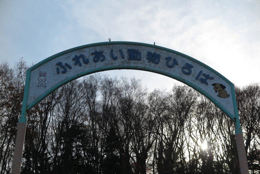 神奈川動物保護センターのふれあい広場の案内板