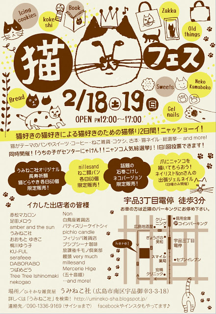20170222_nekonohi_ky_008