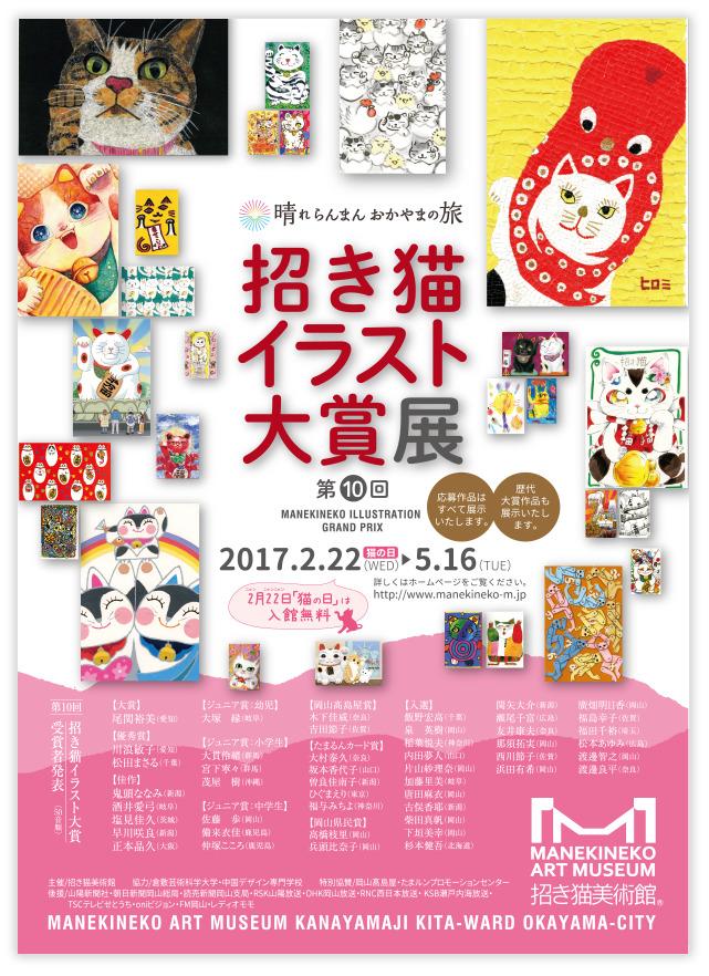 20170222_nekonohi_ky_011