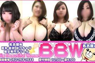 BBW名古屋店