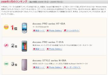 200907_docomo_ranking.jpg