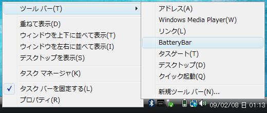 batterybar_02.jpg