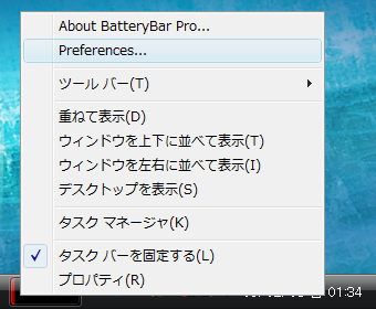 batterybar_09.jpg